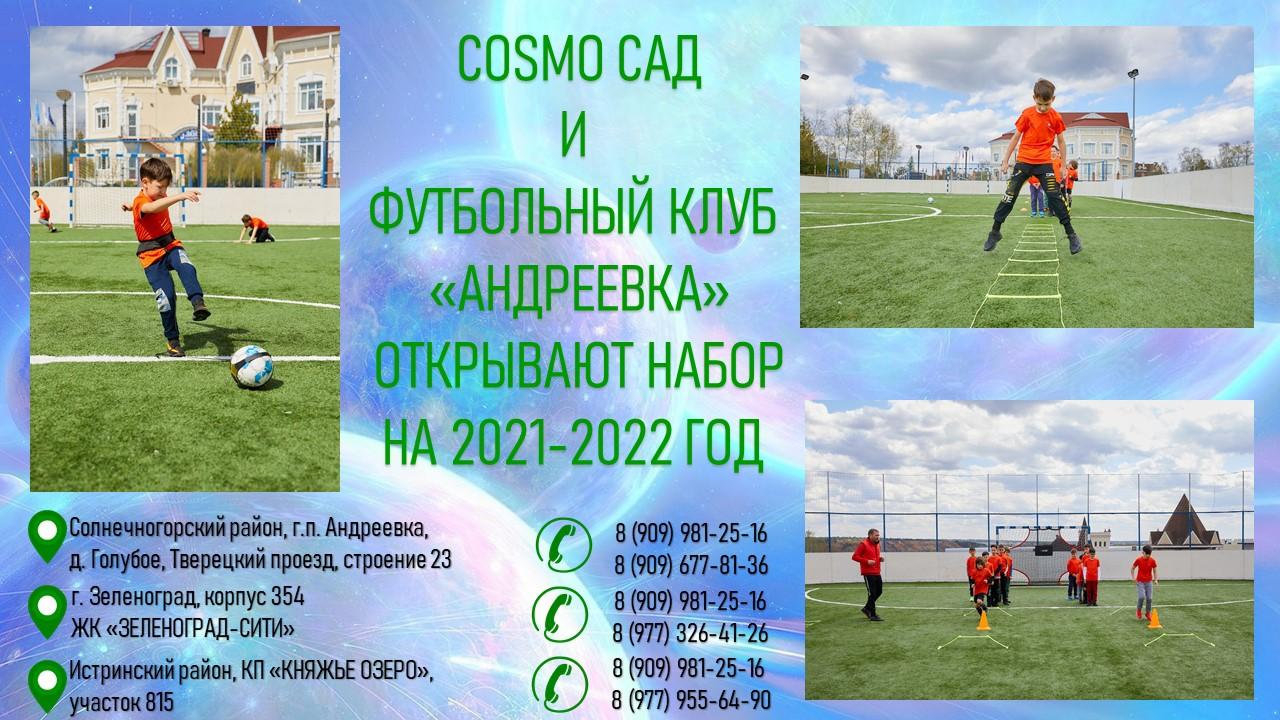 footbol1