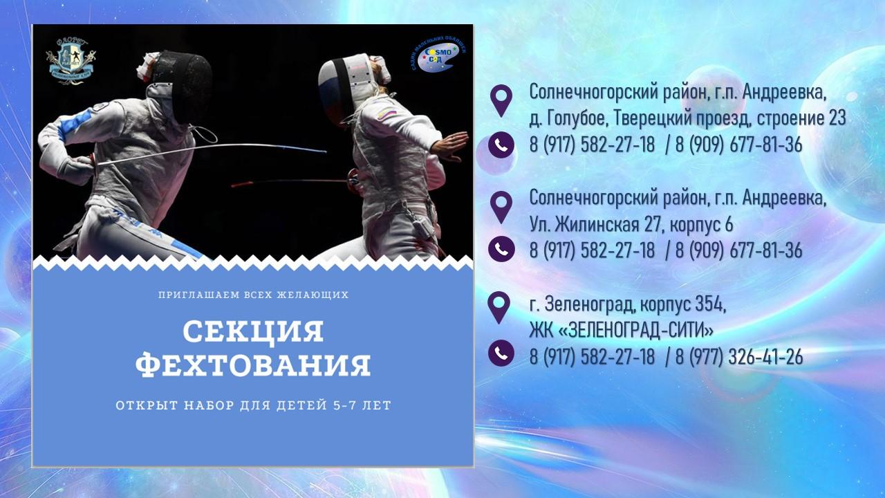 sekciya_fehtovaniya