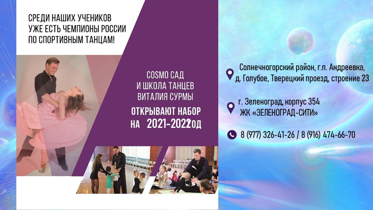 shkola_tancev